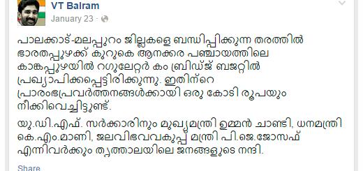 VT Balram - Status on Kankappuzha