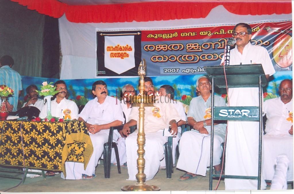 MT - Kudallur Gov. UP School Jubille Function Kudallur.com