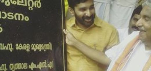Kudallur Koottakkadavu regulator Inauguration by Chief Minister Oommen Chandi