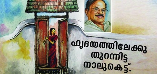 Meera Menon article about MT Vasudevan Nair