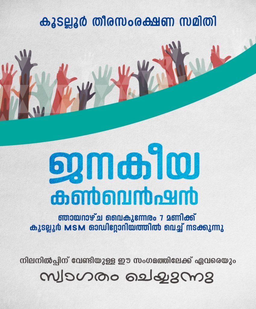 Kudallur - Public Convention